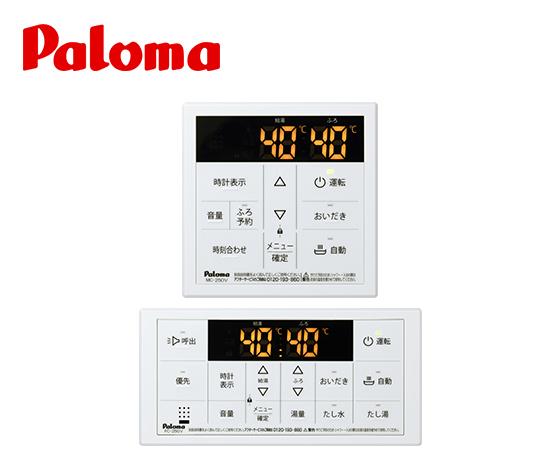 MFC-250V パロマ 給湯器 台所/浴室リモコンセット  一般/エコジョーズ用