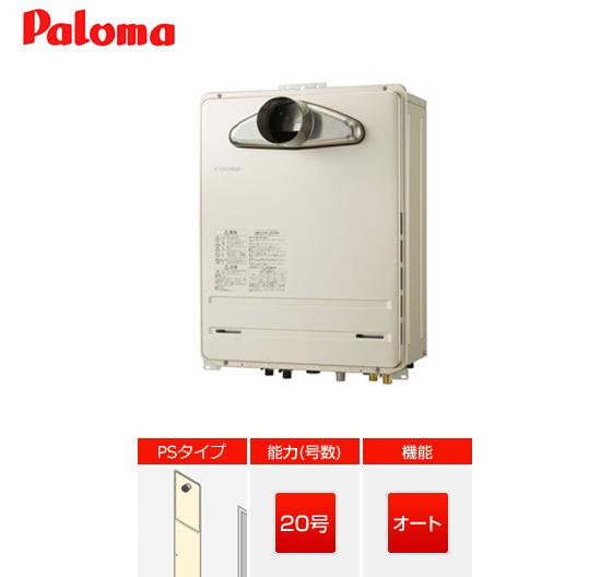 FH-2020AT2L パロマ ガス給湯器  PS扉内設置型/前方排気延長型 20号