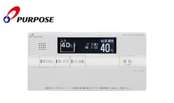 FC-702E パーパス 給湯器 浴室リモコン  高機能タイプ インターホン機能なし