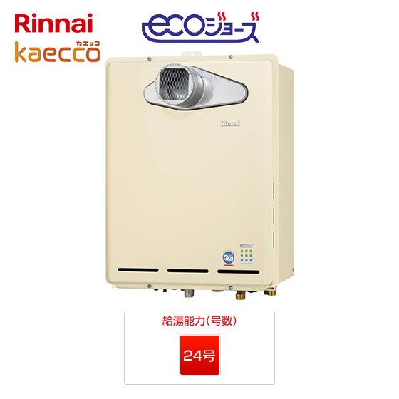 RUF-TE2400SAT(A)|リンナイ ガス給湯器 |PS扉内設置|24号|エコジョーズ