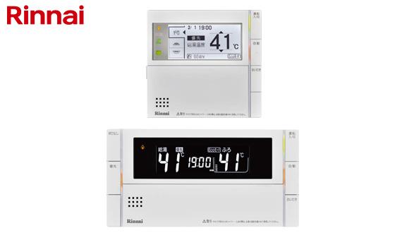 MBC-300V|リンナイ 給湯器 台所/浴室リモコンセット 300Vシリーズ |エコジョーズ