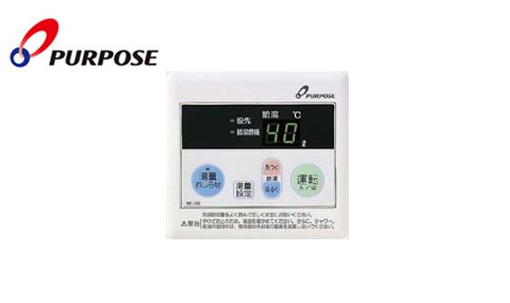 MC-100|パーパス 給湯器 台所リモコン 100シリーズ |給湯専用|オート