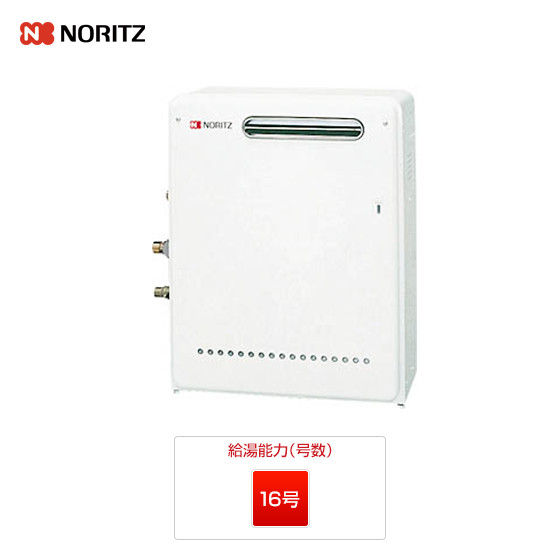 GQ-1637RX|ノーリツ ガス給湯器 |屋外据置型|16号|一般|給湯専用