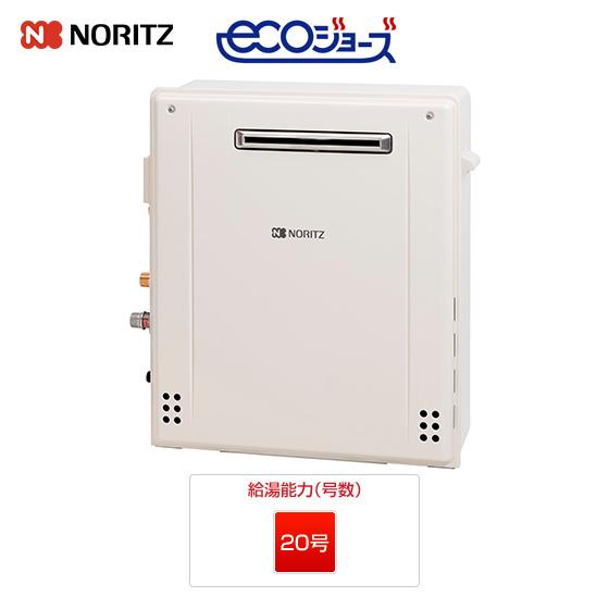 GT-C206SARX BL|ノーリツ ガス給湯器 |屋外据置型|20号|エコジョーズ
