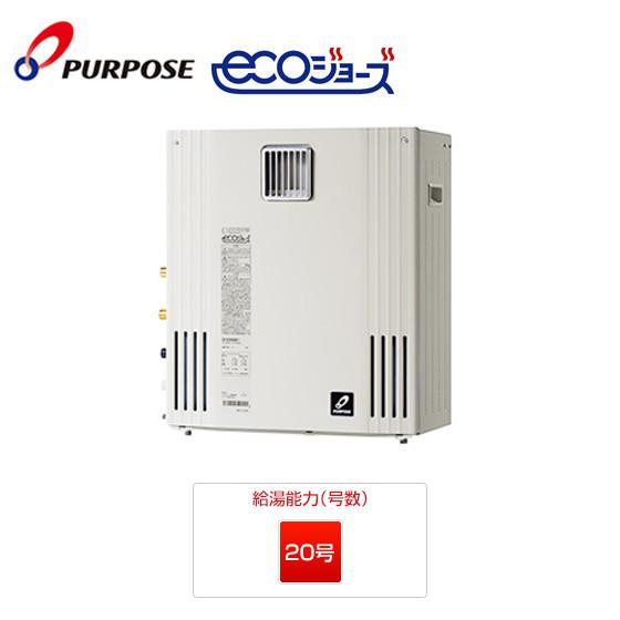 GX-H2000AR-1|パーパス ガス給湯器 |屋外据置型|20号|エコジョーズ|オート