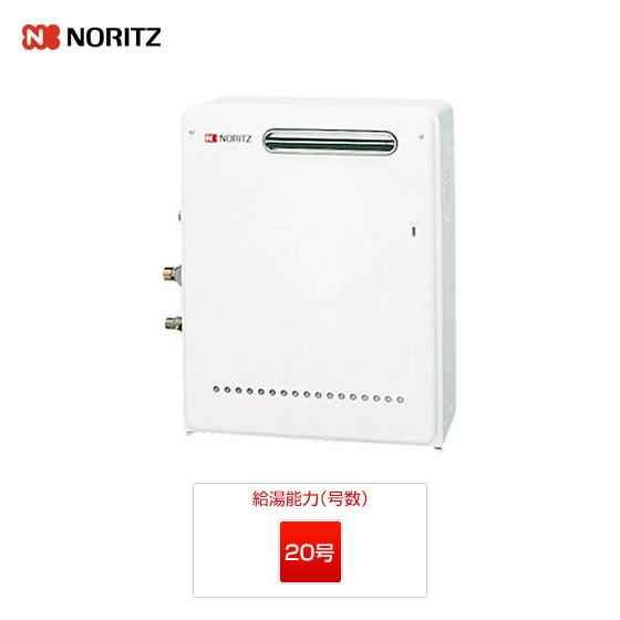 GQ-2037RX|ノーリツ ガス給湯器 |屋外据置型|20号|一般|給湯専用