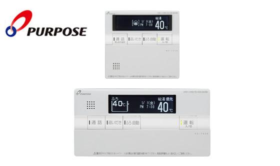 TC-703E パーパス 給湯器 台所/浴室リモコンセット  高機能タイプ