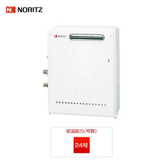 GQ-2437RX|ノーリツ ガス給湯器 |屋外据置型|24号|一般|給湯専用