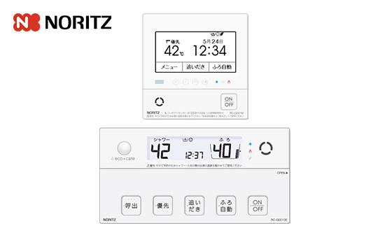RC-G001E|ノーリツ ガス給湯器用 台所/浴室リモコンセット |GT-C62シリーズ