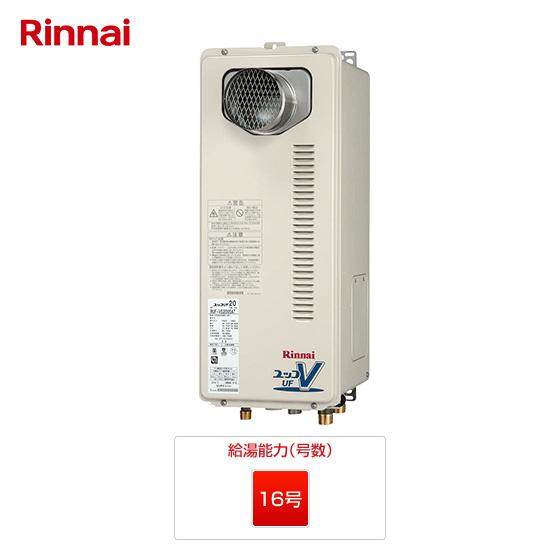 RUF-VS1615SAT|リンナイ ガス給湯器 |PS扉内設置スリム型|16号|一般