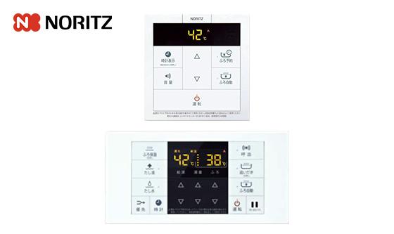 RC-B071|ノーリツ リモコンセット(台所・浴室)|インターホン機能なし|高温水供給