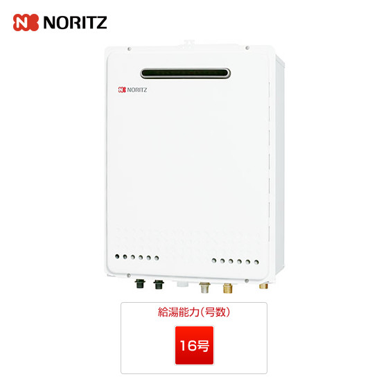 GT-1650SAWX-2 BL|給湯器|壁掛・PS標準設置型|16号|一般|オート