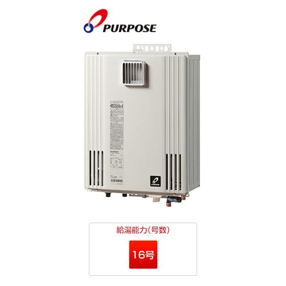 GX-H1600AW-1|パーパス ガス給湯器|壁掛・PS標準設置型|16号|エコジョーズ|オート