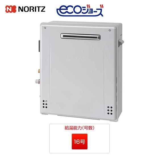 GT-C1662SARX BL|ノーリツ ガス給湯器 |屋外据置型|16号|エコジョーズ