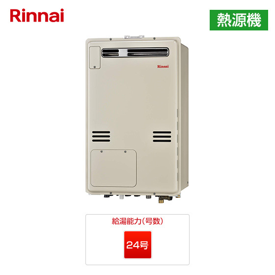 RUFH-A2400SAW2-3|リンナイ ガス給湯暖房熱源機 |壁掛/PS標準設置型|24号
