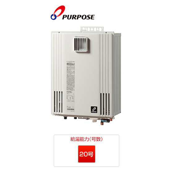 GX-H2000AW-1|パーパス ガス給湯器|壁掛・PS標準設置型|20号|エコジョーズ|オート