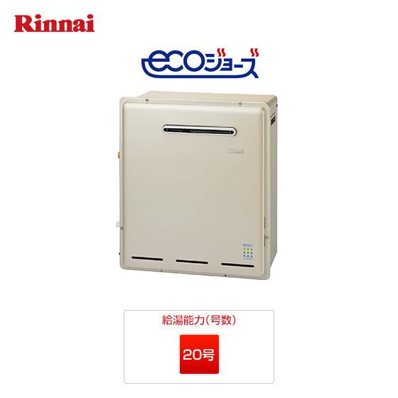 RUF-E2008AG(A)|リンナイ ガス給湯器 |屋外据置型|20号|エコジョーズ|フルオート