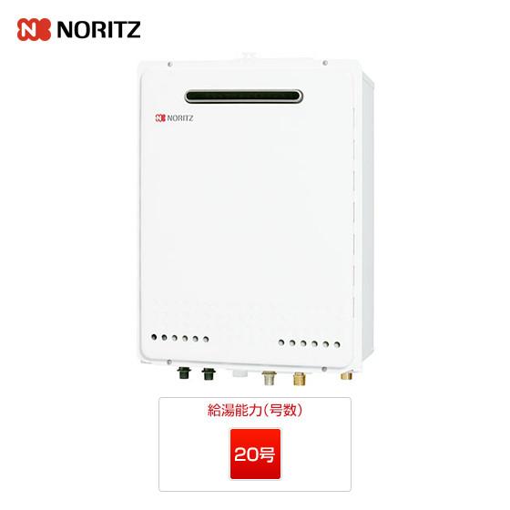 GT-2050AWX-2 BL 給湯器 壁掛・PS標準設置型 20号 一般 フルオート
