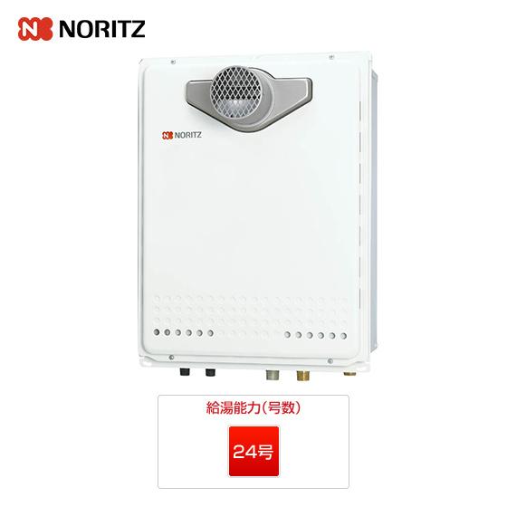 GT-2460SAWX-T BL|ノーリツ ガス給湯器 |PS扉内設置型|24号|一般|オート