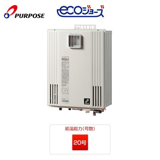 GX-H2002ZW-1|パーパス ガス給湯器 |壁掛・PS標準設置型|20号|エコジョーズ