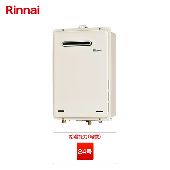 RUX-A2406W-E|リンナイ ガス給湯器 |壁掛・PS標準設置型|24号|一般