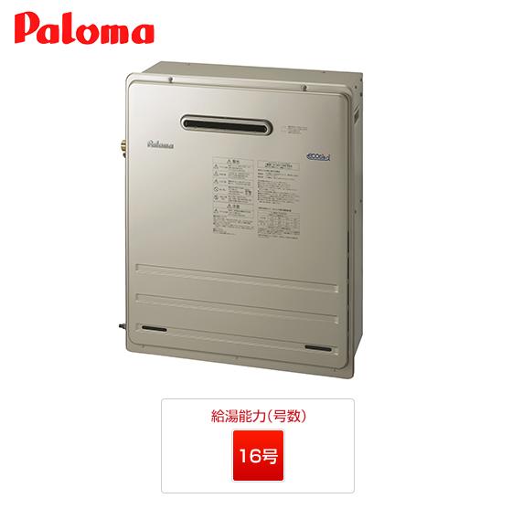 FH-E168FARL|パロマ ガス給湯器 BRIGHTS8シリーズ|屋外据置型|16号|エコジョーズ|フルオート