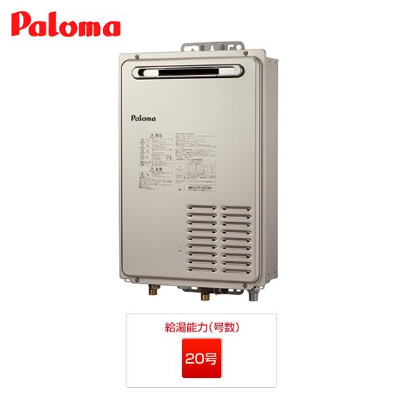 PH-2003AWL パロマ ガス給湯器  壁掛・PS標準設置型 20号 一般