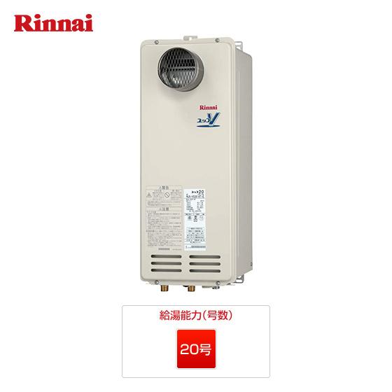 RUX-VS2016T(A)-E|リンナイ ガス給湯器|PS扉内設置スリム型|20号|一般