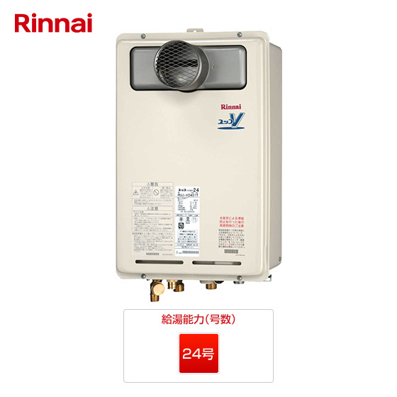 RUJ-A2400T-L|リンナイ ガス給湯器|PS扉内設置型|24号|一般|高温水供給タイプ