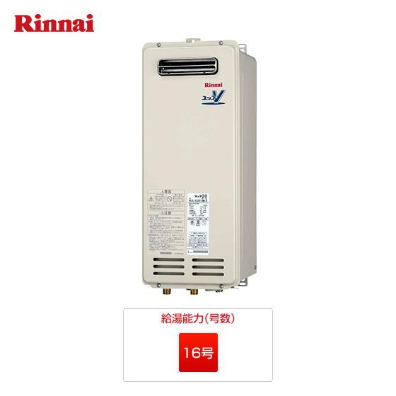 RUX-VS1616W(A)-E リンナイ ガス給湯器 壁掛・PS標準設置スリム型 16号 一般