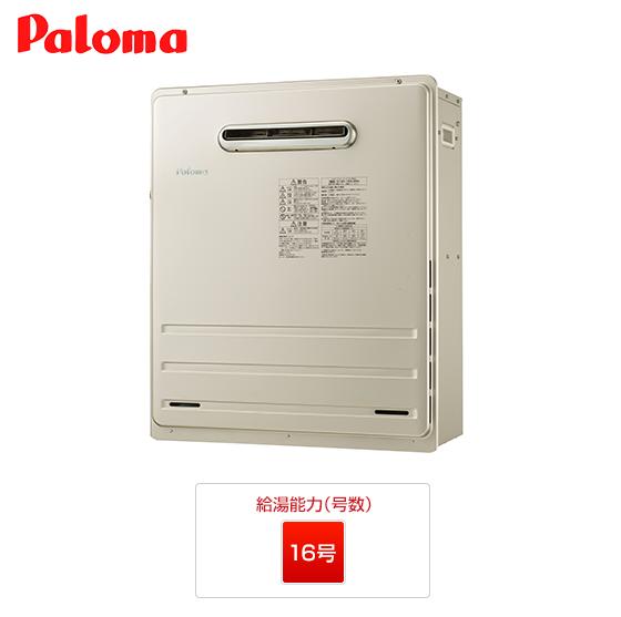 FH-1610AR|パロマ ガス給湯器  |屋外据置型|16号|一般|オート