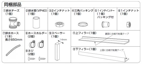 パナソニック 食洗機|N-KH3|食洗機関連部材・排水管キット