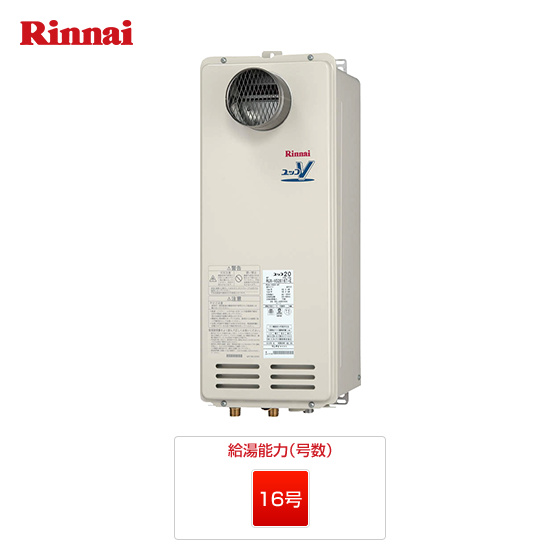 RUX-VS1616T(A)-E|リンナイ ガス給湯器|PS扉内設置スリム型|16号|一般