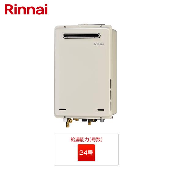 RUJ-A2400W|リンナイ ガス給湯器|壁掛・PS標準設置型|24号|一般|高温水供給タイプ