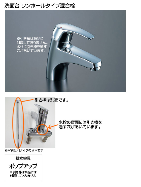 LIXIL(INAX) 洗面用ワンホール水栓 ビーフィット