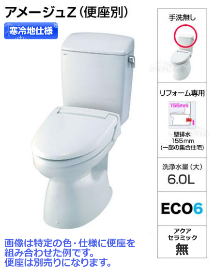 LIXIL(INAX) アメージュ便器 |BC-360PU+DT-M150PMN