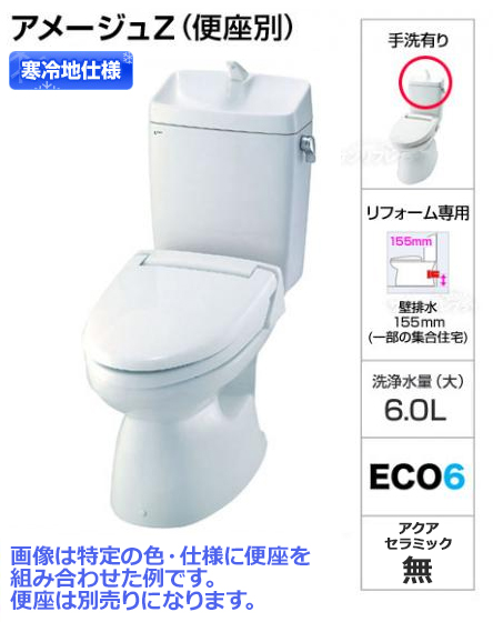 LIXIL(INAX) アメージュ便器 |BC-360PU+DT-M180PMN
