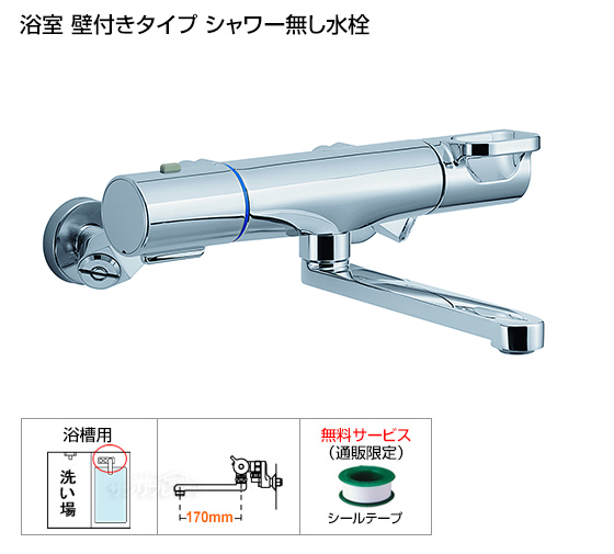 LIXIL(INAX) 浴槽用水栓 クロマーレS |BF-WM345T