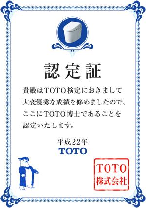 toto_crt.jpg