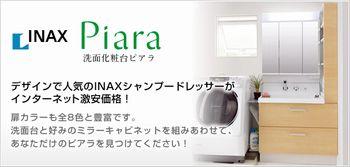 piara_top_01_r37_c5_r5_c2.jpg