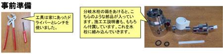 01jyunbi.jpg