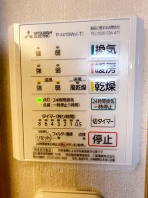 浴室乾燥機,三菱電機,100V,1室換気,V-141BZ,P-141SW2
