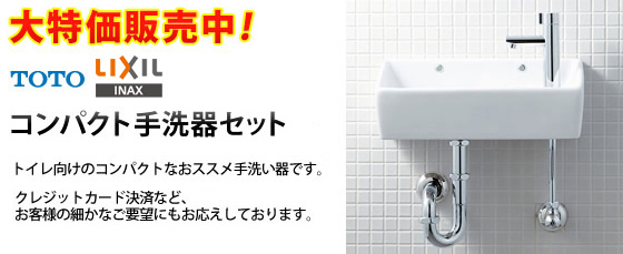 toto inax コンパクト手洗い器セット