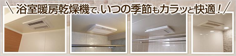 浴室暖房乾燥機の交換は、安心・丁寧工事のサンリフレプラザへ!