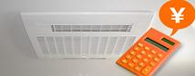 浴室暖房乾燥機の電気代