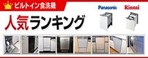 ビルトイン食洗機売れ筋人気ランキング