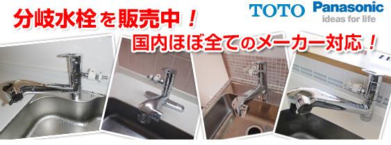分岐水栓 (食器洗い乾燥機用 ...