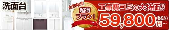 洗面化粧台 工事費コミの大特価フェア開催中!