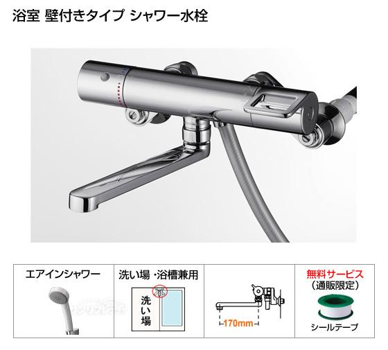 浴室用シャワー水栓(壁付きタイプ)GGシリーズ(リングハンドル) [エアインシャワー][スパウト170mm/標準タイプ][シールテープ付][当日出荷対応品]