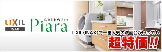 LIXIL(INAX)で一番人気の洗面化粧台ピアラがいつでも超特価!